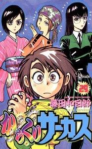 からくりサーカス (29) 電子書籍版