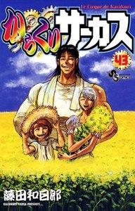 からくりサーカス (43) 電子書籍版