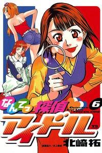 なんてっ探偵アイドル (6) 電子書籍版