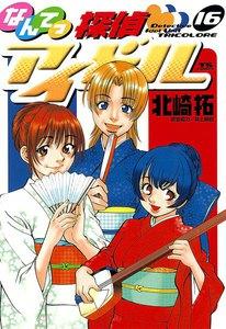 なんてっ探偵アイドル (16) 電子書籍版