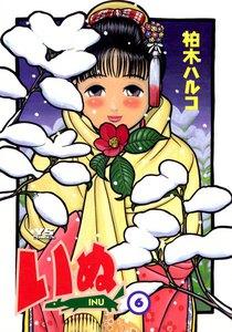 いぬ (6) 電子書籍版