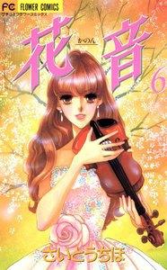 花音 (6) 電子書籍版