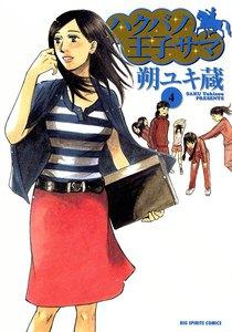 ハクバノ王子サマ (4) 電子書籍版