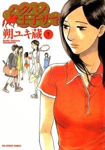 ハクバノ王子サマ (7) 電子書籍版