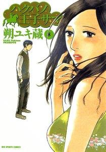 ハクバノ王子サマ (8) 電子書籍版