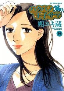 ハクバノ王子サマ (10) 電子書籍版