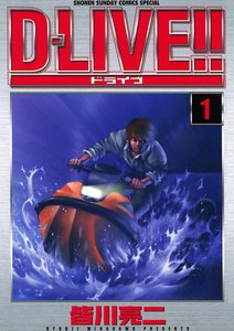 D-LIVE!! 1巻