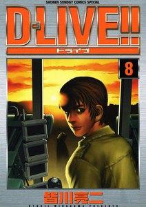 D-LIVE!! (8) 電子書籍版
