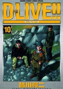 D-LIVE!! (10) 電子書籍版