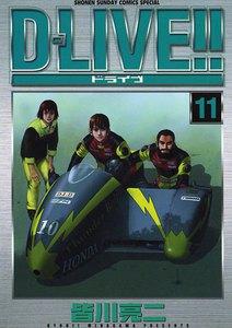 D-LIVE!! 11巻