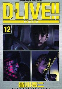 D-LIVE!! (12) 電子書籍版