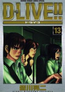 D-LIVE!! (13) 電子書籍版