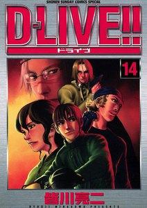 D-LIVE!! 14巻