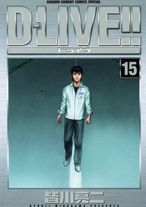 D-LIVE!! (15) 電子書籍版