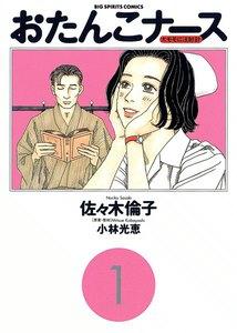 おたんこナース (1) 電子書籍版