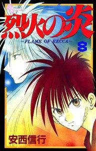 烈火の炎 (8) 電子書籍版