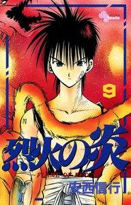 烈火の炎 (9) 電子書籍版