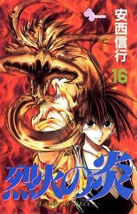烈火の炎 (16) 電子書籍版