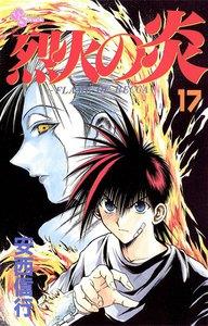 烈火の炎 (17) 電子書籍版