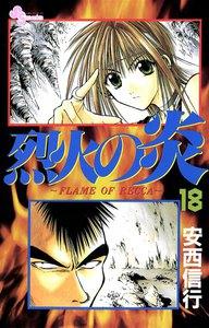 烈火の炎 (18) 電子書籍版
