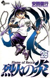 烈火の炎 (26) 電子書籍版