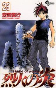 烈火の炎 (29) 電子書籍版