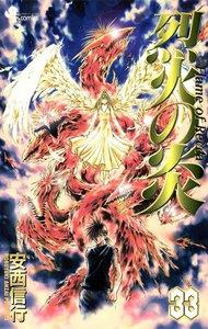 烈火の炎 (33) 電子書籍版