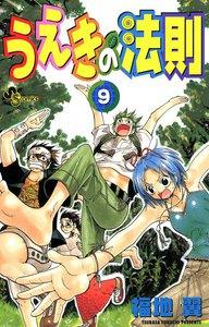 うえきの法則 (9) 電子書籍版