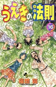 うえきの法則 (16) 電子書籍版