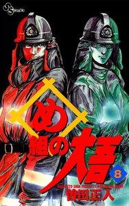 め組の大吾 (8) 電子書籍版