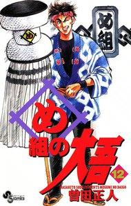 め組の大吾 (12) 電子書籍版