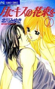月にキスの花束を (1) 電子書籍版