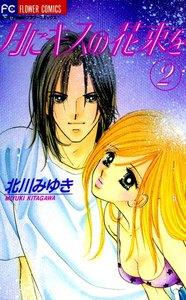 月にキスの花束を (2) 電子書籍版