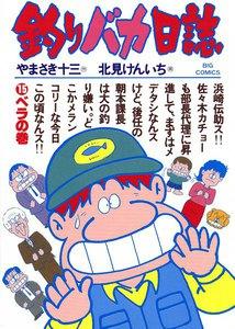 釣りバカ日誌 (15) 電子書籍版