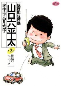 総務部総務課 山口六平太 (2) 電子書籍版