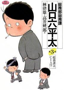総務部総務課 山口六平太 (3) 電子書籍版
