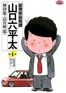 総務部総務課 山口六平太 (4) 電子書籍版