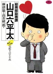 総務部総務課 山口六平太 (6) 電子書籍版