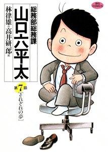 総務部総務課 山口六平太 (7) 電子書籍版
