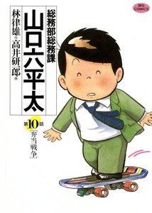 総務部総務課 山口六平太 (10) 電子書籍版