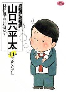 総務部総務課 山口六平太 (14) 電子書籍版