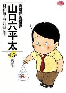 総務部総務課 山口六平太 (15) 電子書籍版