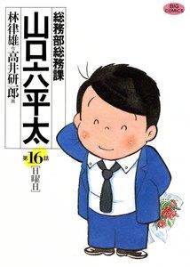 総務部総務課 山口六平太 (16) 電子書籍版
