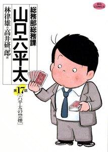 総務部総務課 山口六平太 (17) 電子書籍版