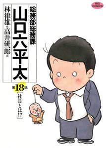 総務部総務課 山口六平太 (18) 電子書籍版