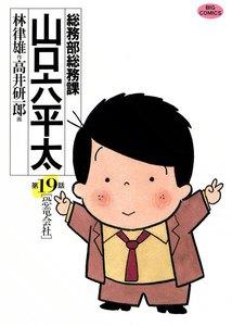 総務部総務課 山口六平太 (19) 電子書籍版