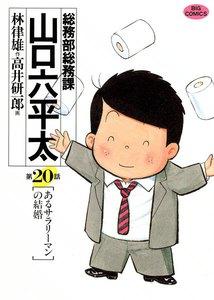 総務部総務課 山口六平太 (20) 電子書籍版