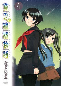貧乏姉妹物語 (4) 電子書籍版