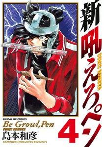 新吼えろペン (4) 電子書籍版