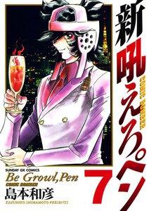新吼えろペン (7) 電子書籍版